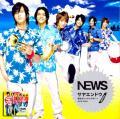 Sayaendo - NEWS