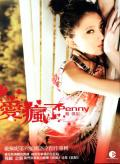 Wang Qian Fei ( 往前飛, Flying Ahead  ) - Penny Tai