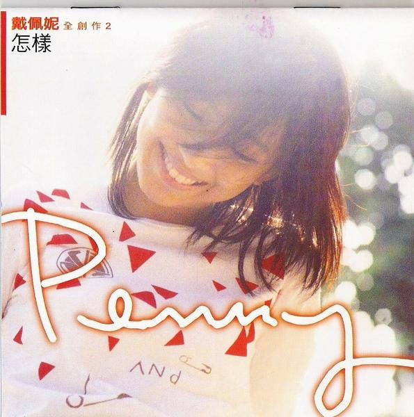 Album How's That? by Penny Tai