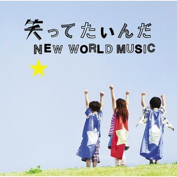 Single Warattetainda / NEW WORLD MUSIC by Ikimonogakari