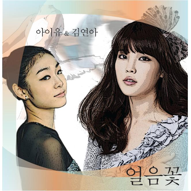 Single Ice Flower with Yuna Kim by IU