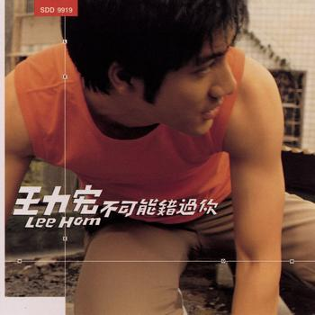 Album Impossible To Miss You by Lee Hom Wang