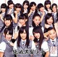 Boku ga Maketa Natsu (僕が負けた夏 - NMB48