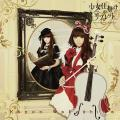 Lolitawork Libretto - Storytelling by Solita (少女仕掛けのリブレット〜Storytelling by solita〜) - Kanon Wakeshima