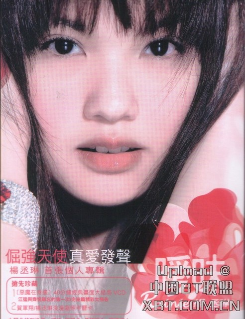 Album My Intuition by Rainie Yang