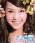 Over Sensitive (過敏) - Rainie Yang