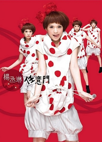 Album My Other Self by Rainie Yang