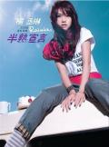 Ai Wo Qing Shut Up (愛我請shut up) - Rainie Yang