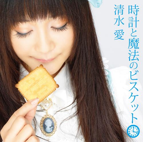 Single Tokei to Maho no Biscuit by Ai Shimizu