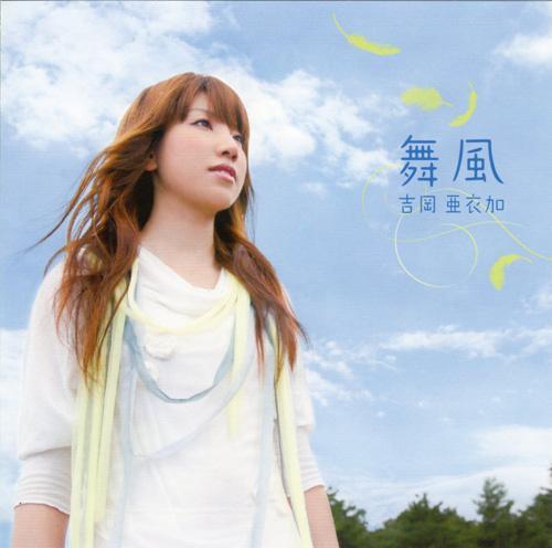 Maikaze (舞風) by Aika Yoshioka +lyrics
