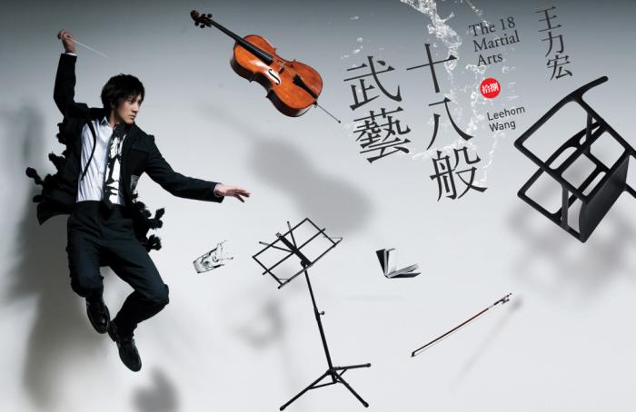 Album The 18 Martial Arts by Lee Hom Wang