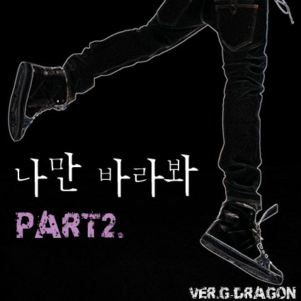 Single Look Only At Me (Part 2)/Naman Barabwa (Part2) by G-Dragon