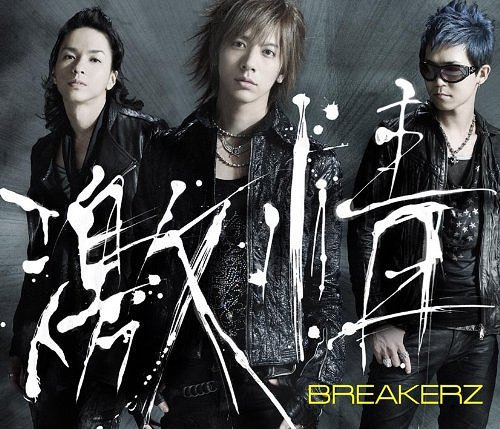 Single Gekijou / hEaVeN by BREAKERZ
