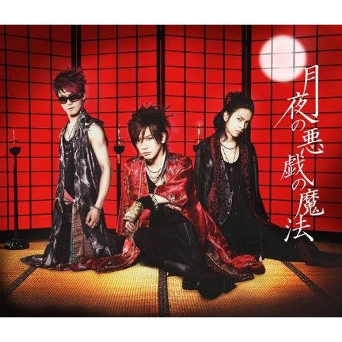 Single Tsukiyo no Itazura no Maho / Climber x Climber by BREAKERZ