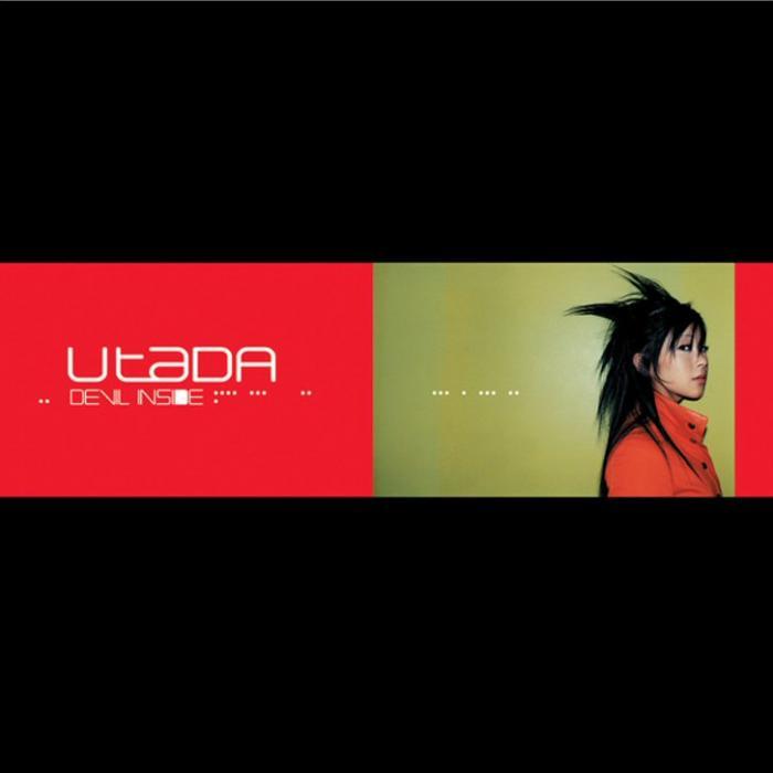Commit Utada hikaru first love lyrics
