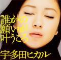 Dareka no Negai ga Kanau Koro (誰かの願いが叶うころ) - Utada Hikaru