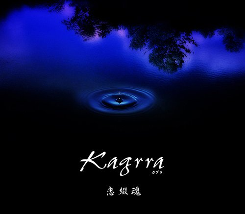 Single Kotodama (恋綴魂) by Kagrra,