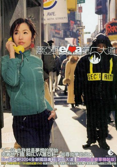 Album 5th Avenue by Elva Hsiao