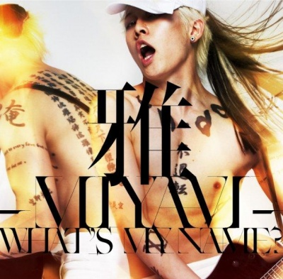 Album What's My Name? by Miyavi