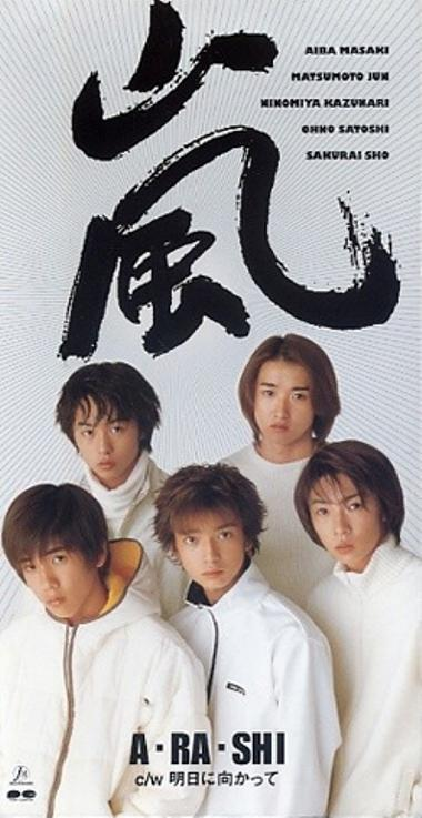 Single A.Ra.Shi by Arashi