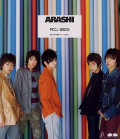 Single Kimi no Tame ni Boku ga Iru by Arashi