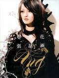 Huan Xiang Ai - Angela Zhang