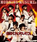 Kimagure Princess - Morning Musume