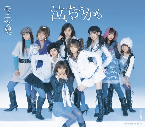 Yowamushi by Morning Musume