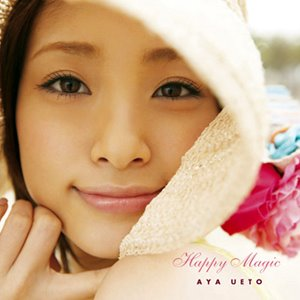 AYA UETO - MERMAID LYRICS