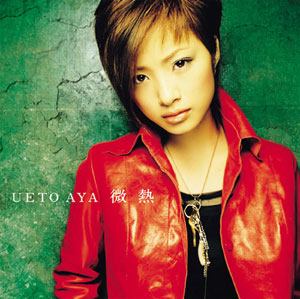 Ueto Aya: Kaze Full+Lyrics - YouTube
