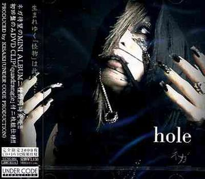 Mini album Hole by NEGA