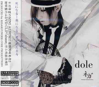 Mini album Dole by NEGA