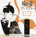 Rashinban (羅針盤) - Asian Kung-Fu Generation