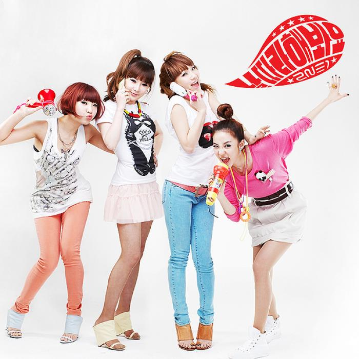 Single Try To Follow Me by 2NE1