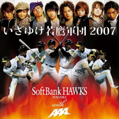Single Izayuke Watakata Gundan 2007 by AAA