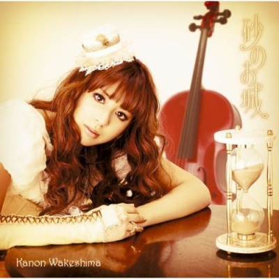 Single Suna no Oshiro by Kanon Wakeshima