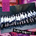 Seifuku ga jama wo suru (制服が邪魔をする) - AKB48
