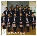 Keibetsu shiteita aijou (軽蔑していた愛情) - AKB48