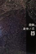 Shishoku/Saigo no Koi