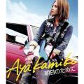 Ashita no Tame ni (明日のために) - Aya Kamiki