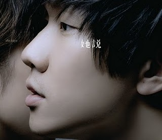 Album She Says (Ta Shuo) by JJ Lin