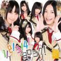 Seishun wa Hazukashii - SKE48