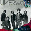 Koishikute (恋いしくて) - UVERworld