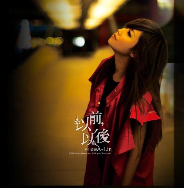 [VIDEO] Yi Qian, Yi Hou (以前,以後) - A-Lin Huang - A upbeat ...
