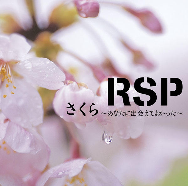 Single Sakura ~Anata ni Deaete Yokatta~ by RSP