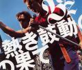 Atsuki Kodou no Hate (熱き鼓動の果て) - B'z