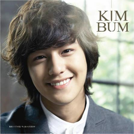 Kim Bum eve no sora lyrics