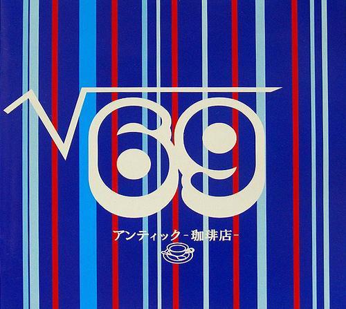 Descargar an cafe wagamama koushinkyouku lyrics
