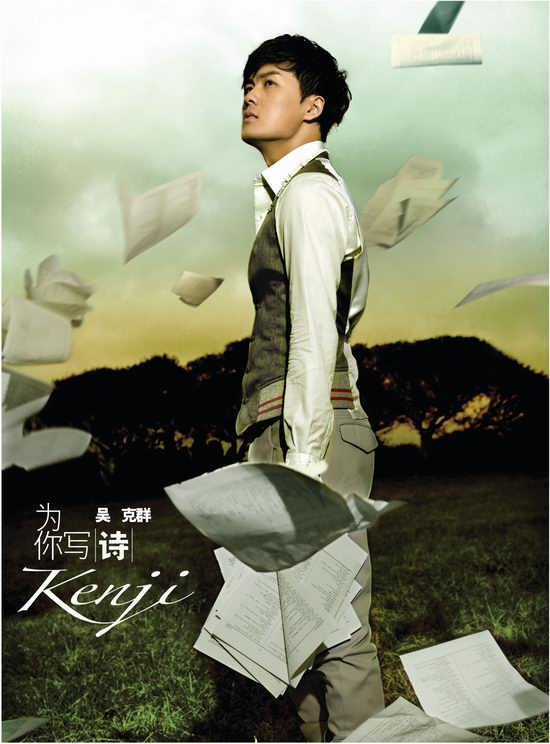 Album Poems For You (Wei Ni Xie Shi) by Kenji Wu