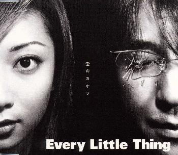 Ai no Kakera (愛のカケラ; Fragments of Love) by Every Little Thing